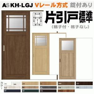 Vレール方式 片引戸標準タイプ ASKH-LGJ ガラス組込トステム  室内引戸 内装建具 枠付ドア ユニットドア nakasa3