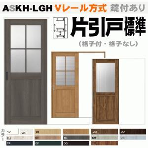 ラシッサトステム片引戸標準タイプ Vレール方式 ガラス組込 ASKH-LGH  室内引戸  リクシル diy nakasa3
