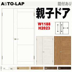 ラシッサS リクシル室内ドア/親子ドア(開き戸)ASTO-LAP (クリエ)トステム 開き戸 内装 建具|nakasa3