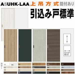 ラシッサ 引込み戸標準タイプ上吊方式 ASUHK-LAAトステム  リクシル  lixil tostem 室内建具 nakasa3