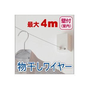 送料無料 室内物干ワイヤー pid4M 森田アルミ工業  壁間4mまで対応  ワイヤーロープ 在庫有り|nakasa3