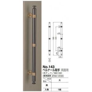 ベルナール取手(両面用)大/真鍮ドア取手 nakasa3