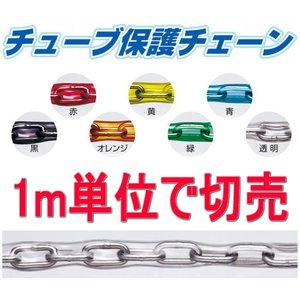チューブ保護チェーン(鎖)切り売り 線径 1.2mm 内巾3mm ステンレス製|nakasa