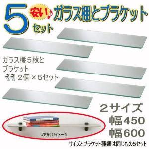 強化ガラスシェルフボードGBタイプ ブラケット付 5セット|nakasa