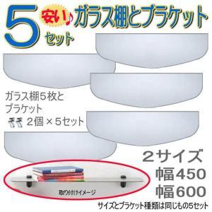 ウォールシェルフ・シェルフラック/ ガラスシェルフGDタイプ ブラケット付 5枚セット|nakasa