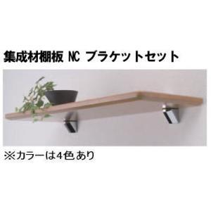 ウォールシェルフ・木製/  ウッドシェルフNCタイプ ブラケットセット |nakasa