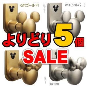 ディズニー フックよりどり5個セット ミッキーマウス/ミニーマウス 壁掛けフック 帽子掛け コート掛け|nakasa