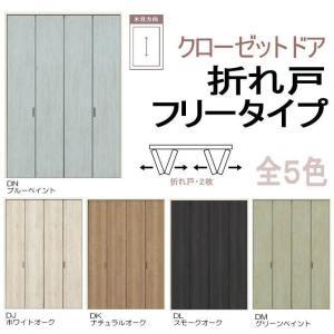 ラシッサクローゼットドア 折れ戸 レールタイプ(2枚折れ戸)APCF-LAA トステム  室内 室内ドア 折戸 建具|nakasa