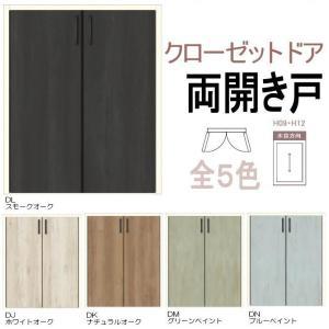 ラシッサ クローゼットドア 両開き戸 (H12)APCH-LAA アーチ型ハンドル トステム 室内 室内ドア|nakasa