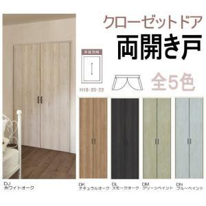 ラシッサ クローゼットドア 両開き戸 (W12×H20)APCH-LAAトステム|nakasa
