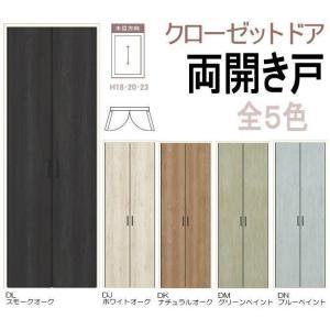 ラシッサ クローゼットドア 両開き戸 (W12×H23)APCH-LAA  トステム  室内 室内ドア|nakasa