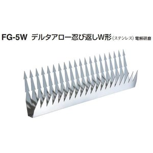 忍び返しデルタFG-5W(W形)|nakasa