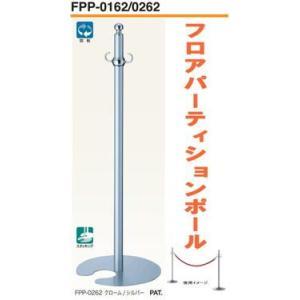 フロアパーティションポールFPP-0162/0262|nakasa