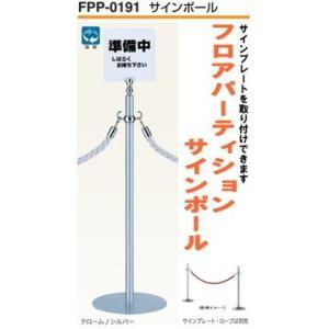 サインポール FPP-0191|nakasa