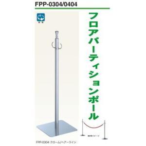 フロアパーティションポールFPP-0304/0404|nakasa