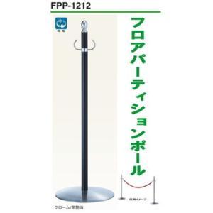 誘導スタンド フロアパーティションポール FPP-1212 黒|nakasa