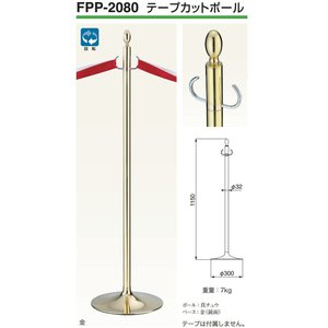 テープカットポールスタンドFPP-2080 金(ゴールド)|nakasa