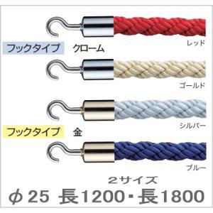 ロープ フック付パーティションロープ 長1200mm 長1800mm φ25 |nakasa