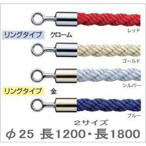 パーティションロープ リングタイプ 長1200mm 長1800mmφ25|nakasa