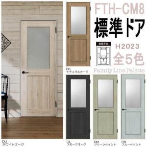 室内ドア ガラス窓タイプ FTH-CM8トステム ファミリーライン パレット|nakasa