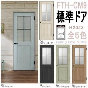 室内ドア ガラス窓タイプ FTH-CM9トステム ファミリーライン パレット|nakasa
