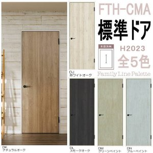 室内ドア レバーハンドル付 FTH-CMA 錠付きありトステム ファミリーライン パレット|nakasa