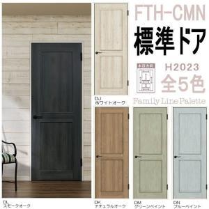 室内ドア レバーハンドル付 FTH-CMN 錠付きありトステム ファミリーライン パレット|nakasa
