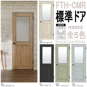 室内ドア ガラス窓タイプ FTH-CMR 錠付きありトステム ファミリーライン パレット|nakasa