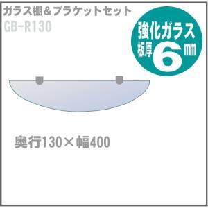 ガラス棚板ブラケット付  GB-R130 奥行130×幅400mm壁面収納 システム収納|nakasa