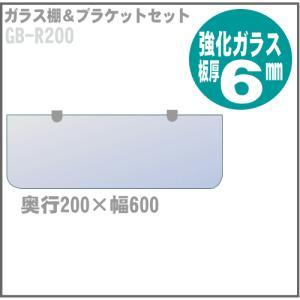 ガラス棚板ブラケット付  GB-R200 奥行200×幅600mm壁面収納 システム収納 システムラック 取り付け diy 収納棚 リビング収納|nakasa