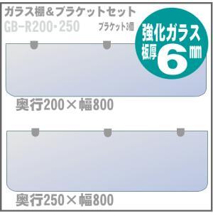 ガラス棚板ブラケット付  GB-R200・250 奥行200・250mm 幅800mm壁面収納 システム収納 システムラック 取り付け diy|nakasa