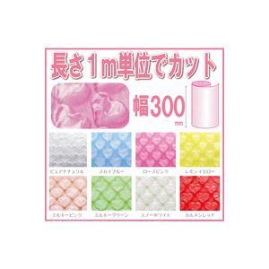 ハートプチプチ かわいい はぁとぷち 幅300mmタイプ(1m単位で切売り) nakasa