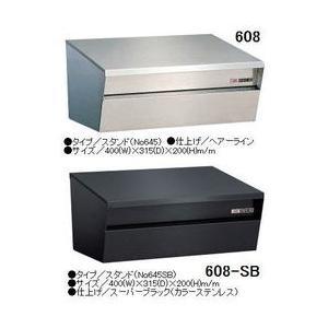 おしゃれな郵便受けポスト ハッピー金属 ファミール608 (ヘアーライン・スーパーブラック)スタンドタイプ ステンレス製|nakasa