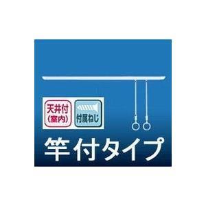 NASTA/ナスタ 室内物干(天吊りタイプ・竿付)KS-DA100A2-SP|nakasa