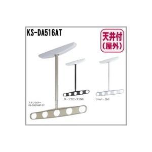 屋外物干し 天井取付タイプ KS-DA516AT nakasa