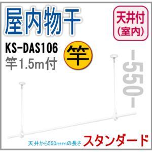 室内物干し 天井取付タイプ 物干し竿(1.5m)付 スタンダードタイプ 天井吊り下げ長さ550mm KS-DAS106  nakasa