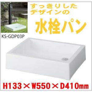 水栓パン KS-GDP03P-WH ガーデン用流し 研ぎ出し流し H133×W550×D410mm nakasa
