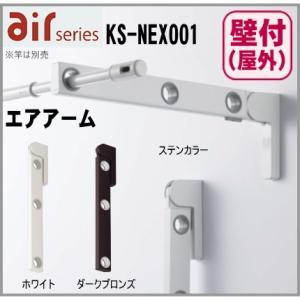 屋外物干し エアアーム 壁面直付用 KS-NEX001 ナスタの物干し nakasa