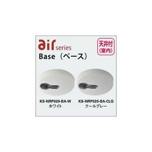 Base ベース KS-NRP020-BA  ナスタ エアーシリーズ 天付け用 |nakasa