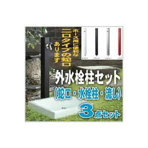 外水栓柱セット(蛇口・水栓柱・流し付き)KS-SC04P-SET 外用水道蛇口 立ち水栓 洗車・庭水撒き用に nakasa