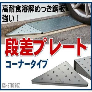 段差プレート コーナー用 KS-STB270Z 駐車場ガレージ歩道段差用ボード|nakasa