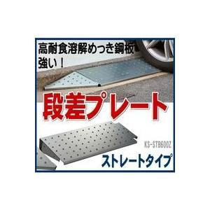 段差プレート ストレートタイプ KS-STB600Z 駐車場ガレージ歩道段差用ボード|nakasa