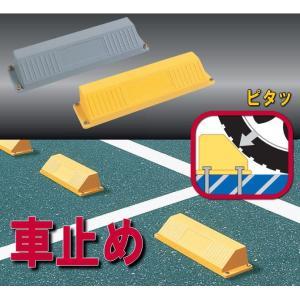 車止め・タイヤ止め・パーキングブロック・カーストッパー 2個セット|nakasa