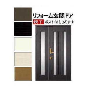 玄関ドア18型 クリエラR 親子ドア(トステム・LIXIL・TOSTEM)|nakasa
