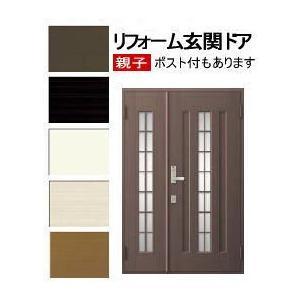 リクシル 玄関ドア クリエラR20型 親子ドア リフォーム・交換に |nakasa