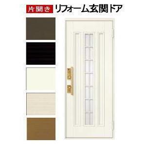 玄関ドア20型 クリエラR 片開きドア(トステム・LIXIL・TOSTEM)|nakasa