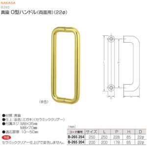 真鍮 O型ハンドル(両面用)φ22|nakasa