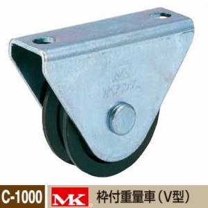 枠付重量車(V型)ベアリング入 C-1000 |nakasa