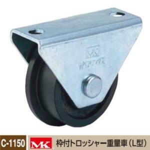 枠付トロッシャー重量車(L型)ベアリング入 C-1150|nakasa