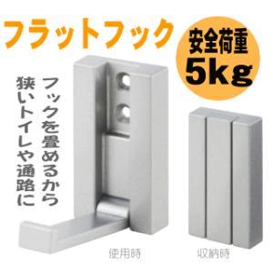フラットフック 折りたたみ式壁面フック|nakasa